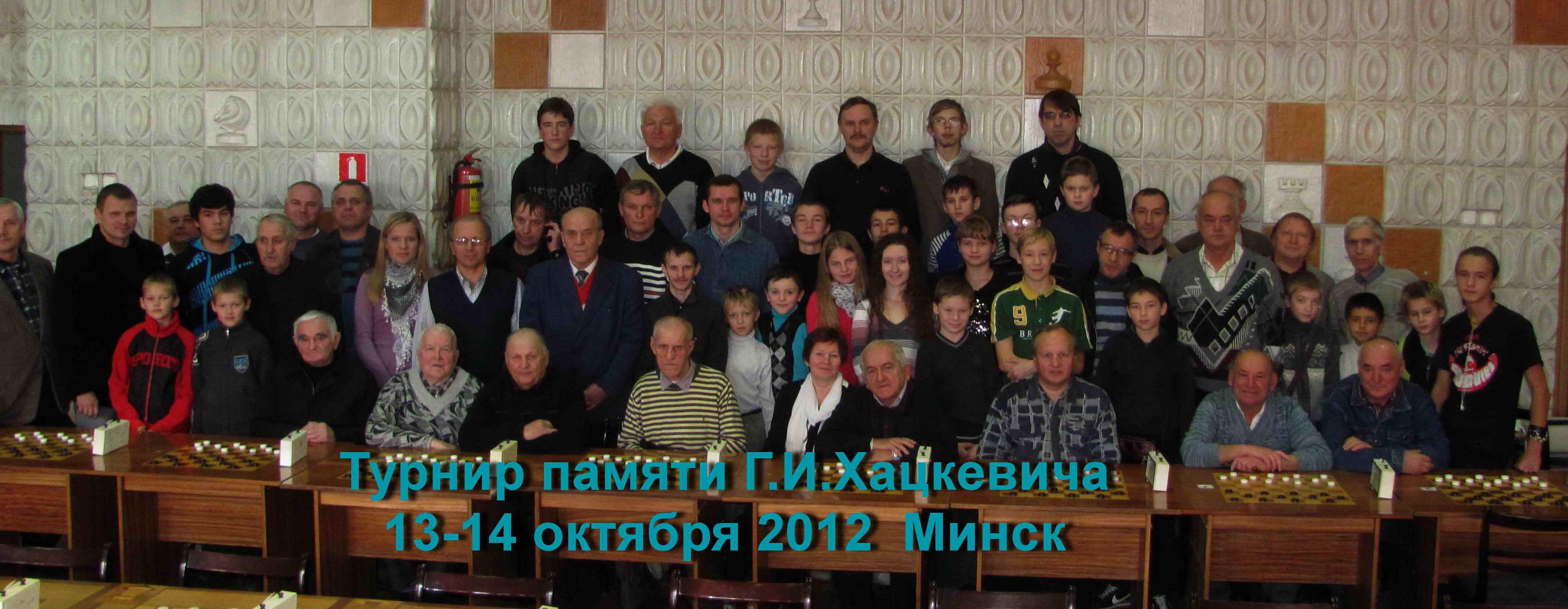 Турнир памяти Хацкевича 2012